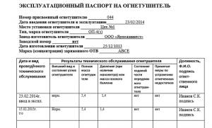 primer zapolneniya jurnala ucheta ognetushitelei 300x181 Как заполнять журнал учета огнетушителей
